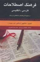 فرهنگ اصطلاحات فارسی،انگلیسی (از مجموعه فرهنگ های دانشگاهی دو زبانه)