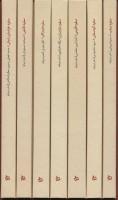 مجموعه آشپزی های ایرانی (سفره)،(7جلدی،باقاب)