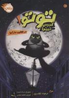 توتو گربه ی نینجا 1 (در تعقیب مار کبرا)