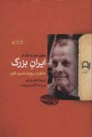 سفری دور و دراز در ایران بزرگ (خاطرات ریچارد نلسون فرای)