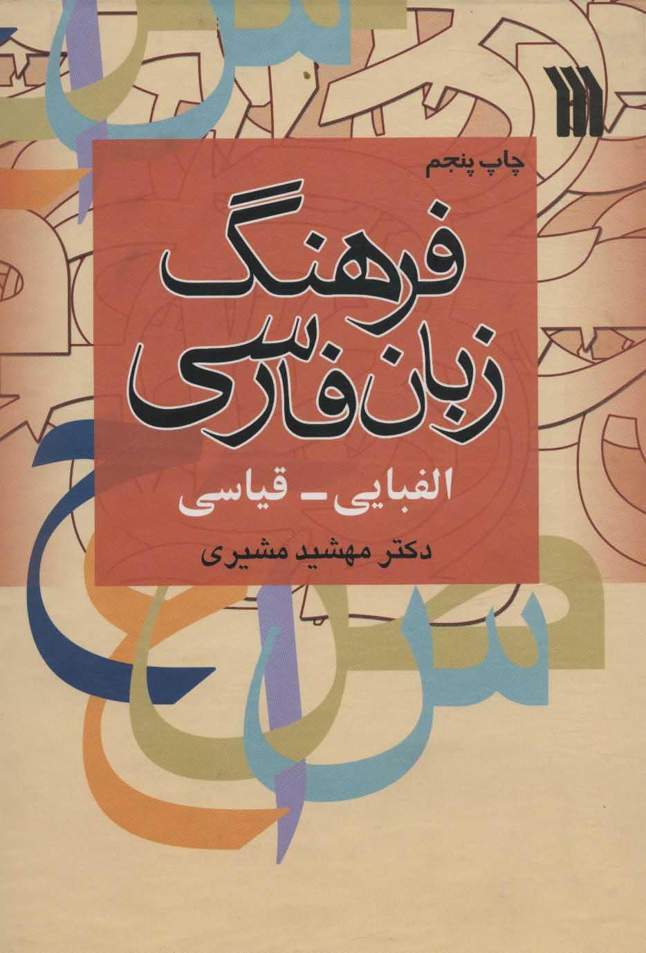 فرهنگ زبان فارسی (الفبایی-قیاسی)