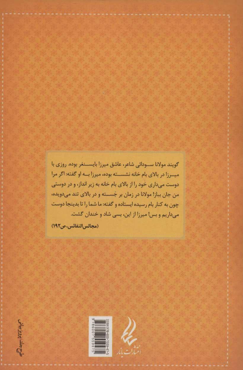 قصص الشعراء (حکایت های ریز و روزمره… پر از راز و رموز شاعرانه)