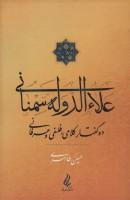 علاءالدوله سمنانی (ده گفتار کلامی،فلسفی و عرفانی)