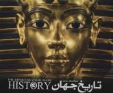 دایره المعارف مصور تاریخ جهان (گلاسه،باجعبه)