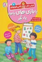با بازی های بامزه یاد بگیر (کتاب کار کانی کوچولو 4)