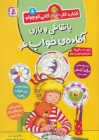با نقاشی و بازی آماده خواب شو (کتاب کار کانی کوچولو 6)
