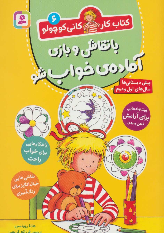 با نقاشی و بازی آماده ی خواب شو (کتاب کار کانی کوچولو 6)