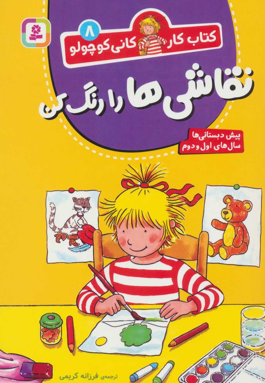 نقاشی ها را رنگ کن (کتاب کار کانی کوچولو 8)