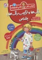 رنگ ها و ترکیب رنگ ها را بشناس (کتاب کار کانی کوچولو 9)
