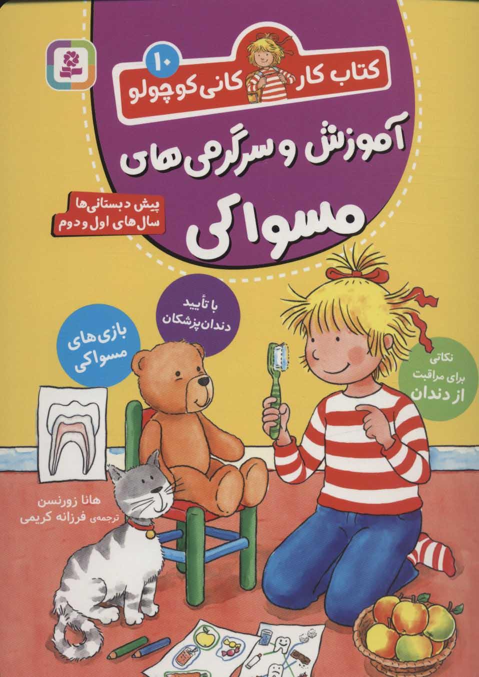 آموزش و سرگرمی های مسواکی (کتاب کار کانی کوچولو10)