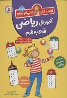 آموزش ریاضی قدم به قدم (کتاب کار کانی کوچولو 12)