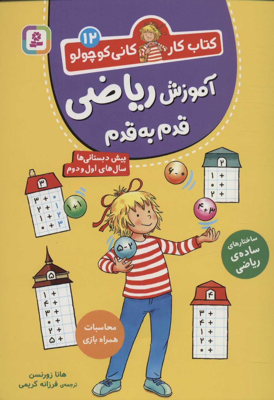 آموزش ریاضی قدم به قدم (کتاب کار کانی کوچولو12)