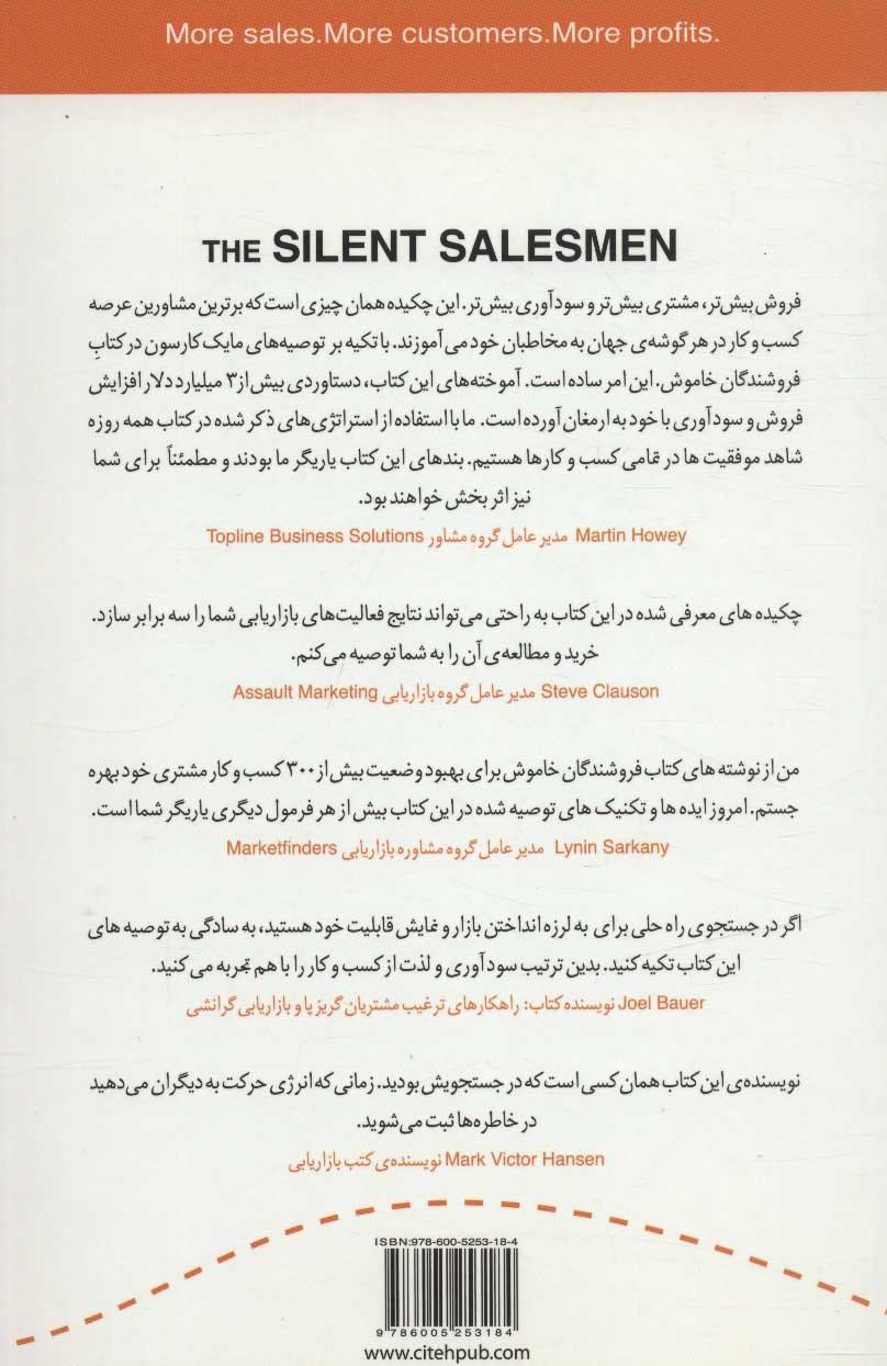 فروشندگان خاموش (برترین استراتژی های ارتقای سطح فروش و سودآوری،با بهره گیری از هدایای تبلیغاتی)