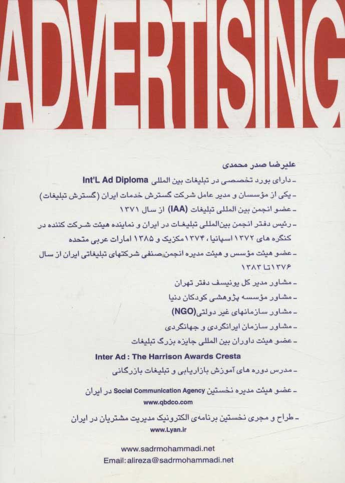 تبلیغات با بیان ساده