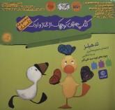 کیف کتاب هایی کوچک از غاز و اردک (مجموعه داستان)،(5جلدی،باجعبه)