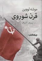 قرن شوروی (برگی از تاریخ12)