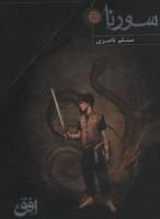سورنا (3جلدی،باقاب)