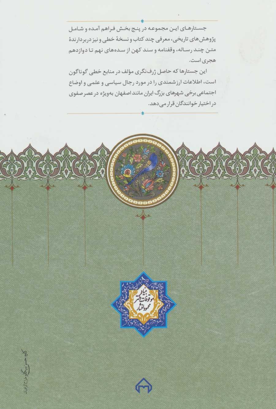 بیست و پنج جستار از محمدتقی دانش پژوه