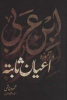ابن عربی و آموزه اعیان ثابته