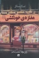 مغازه ی خودکشی