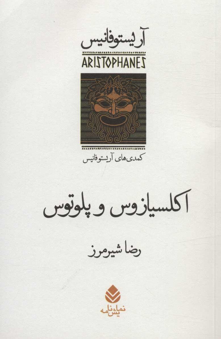 اکلسیازوس و پلوتوس:کمدی های آریستو فانیس (نمایش نامه)