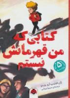 کتابی که من قهرمانش نیستم (ادبیات 5 قاره:فرانسه)