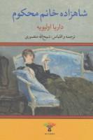 شاهزاده خانم محکوم