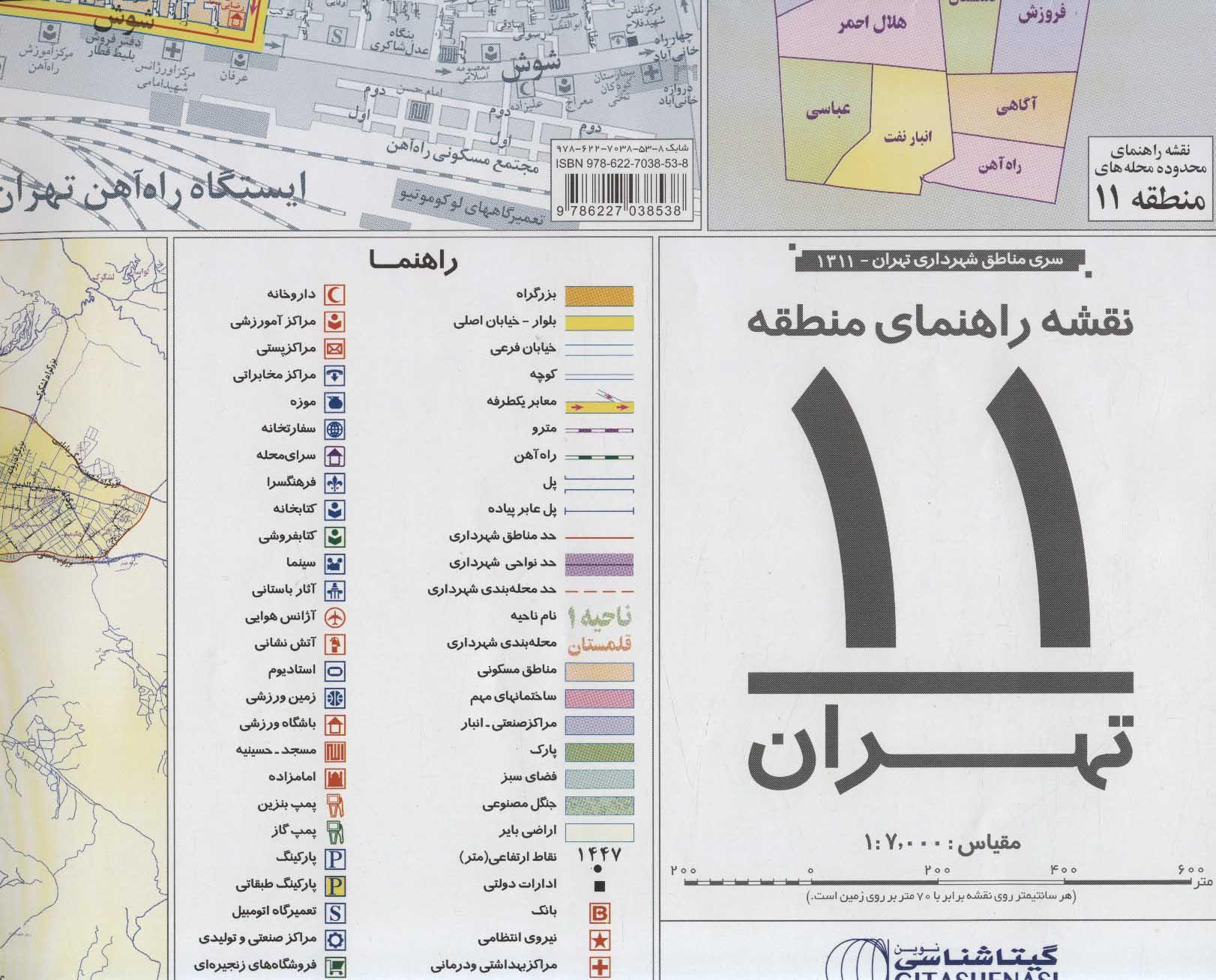 نقشه راهنمای منطقه11 تهران کد 1311 (گلاسه)