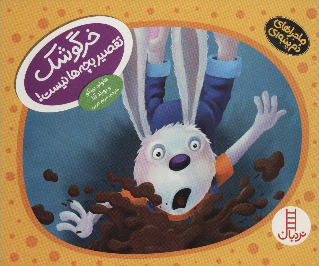 خرگوشک تقصیر بچه ها نیست! (ماجراهای دم پنبه ای)،(گلاسه)
