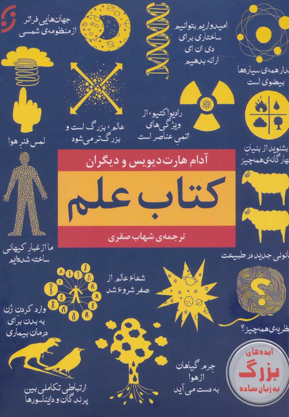 کتاب علم (ایده های بزرگ به زبان ساده)