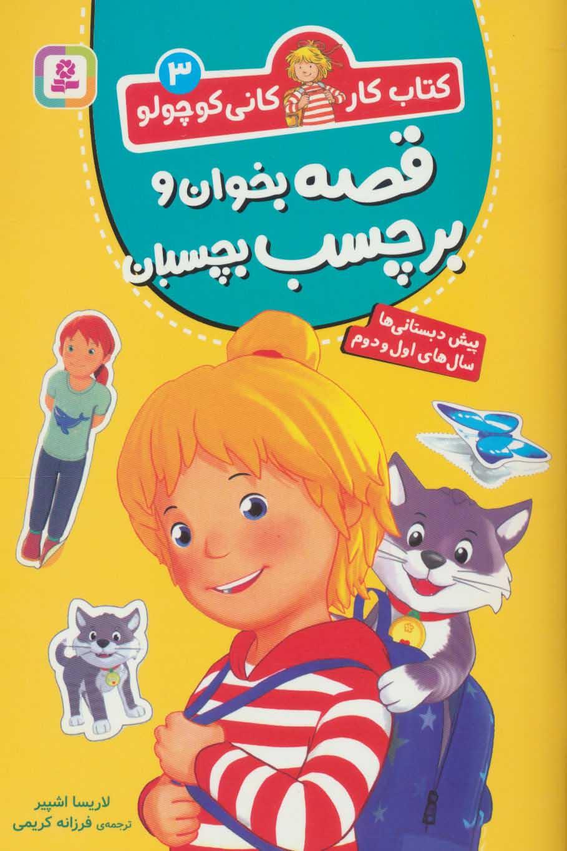 قصه بخوان و برچسب بچسبان (کتاب کار کانی کوچولو 3)