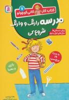 مدرسه را رنگ و وارنگ شروع کن (کتاب کار کانی کوچولو 7)