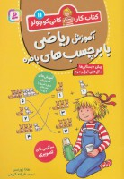 آموزش ریاضی با برچسب های بامزه (کتاب کار کانی کوچولو11)