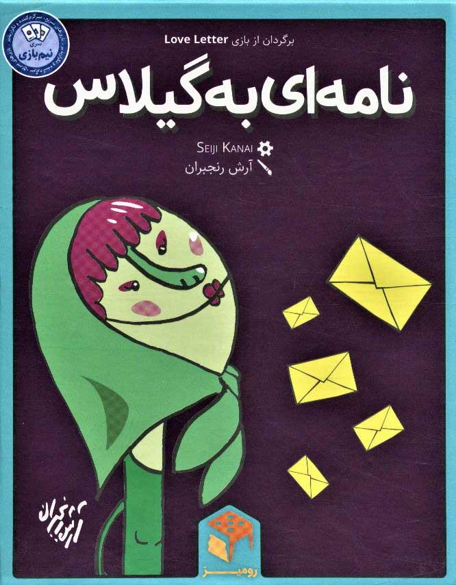 بسته بازی رومیزی کارتی نامه ای به گیلاس (باجعبه)