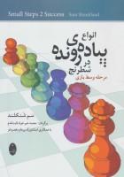 انواع پیاده ی رونده در شطرنج (مرحله وسط بازی)