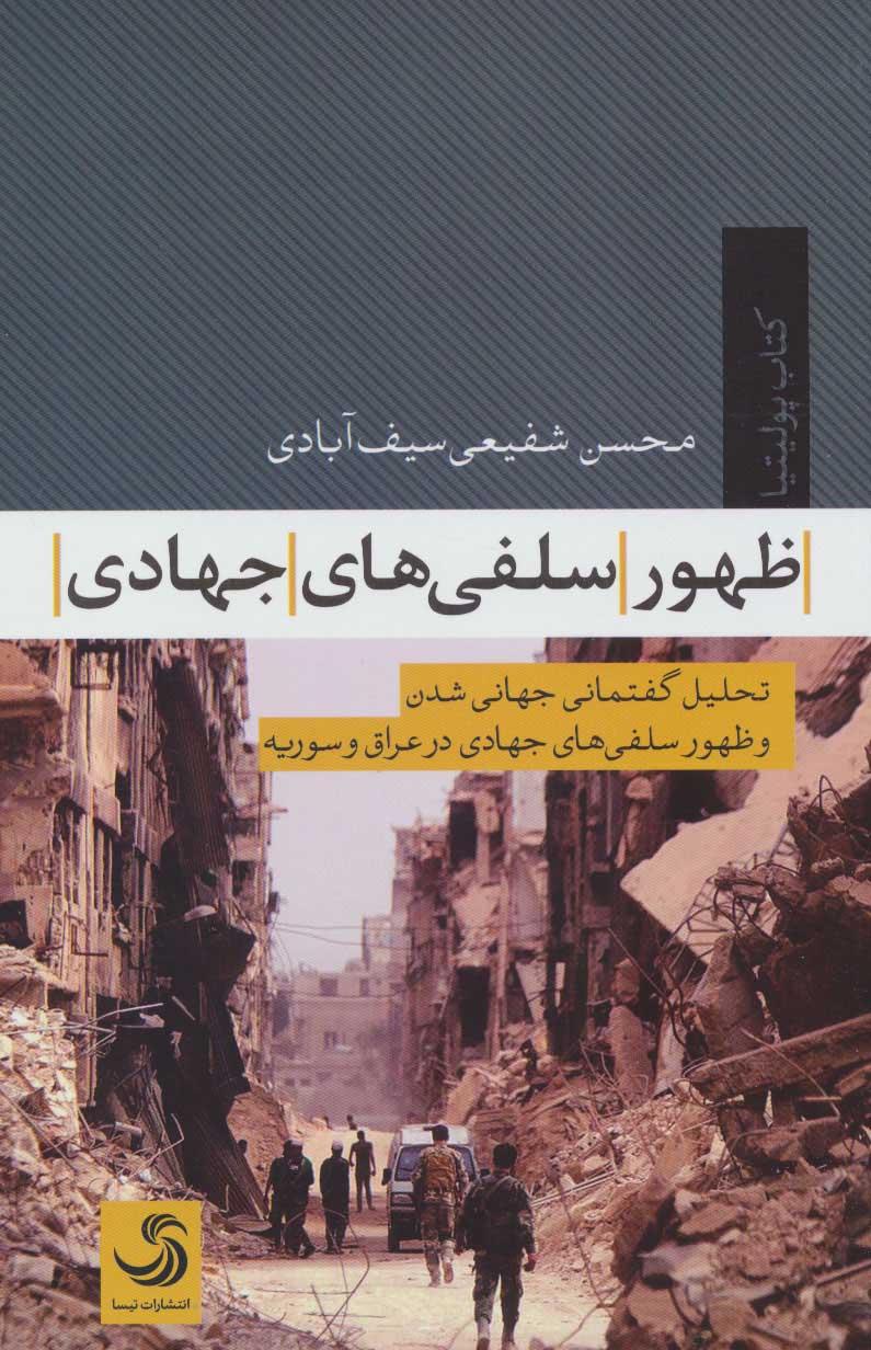 ظهور سلفی های جهادی:تحلیل گفتمانی جهانی شدن و ظهور سلفی های جهادی در عراق و سوریه (پولیتیا 4)