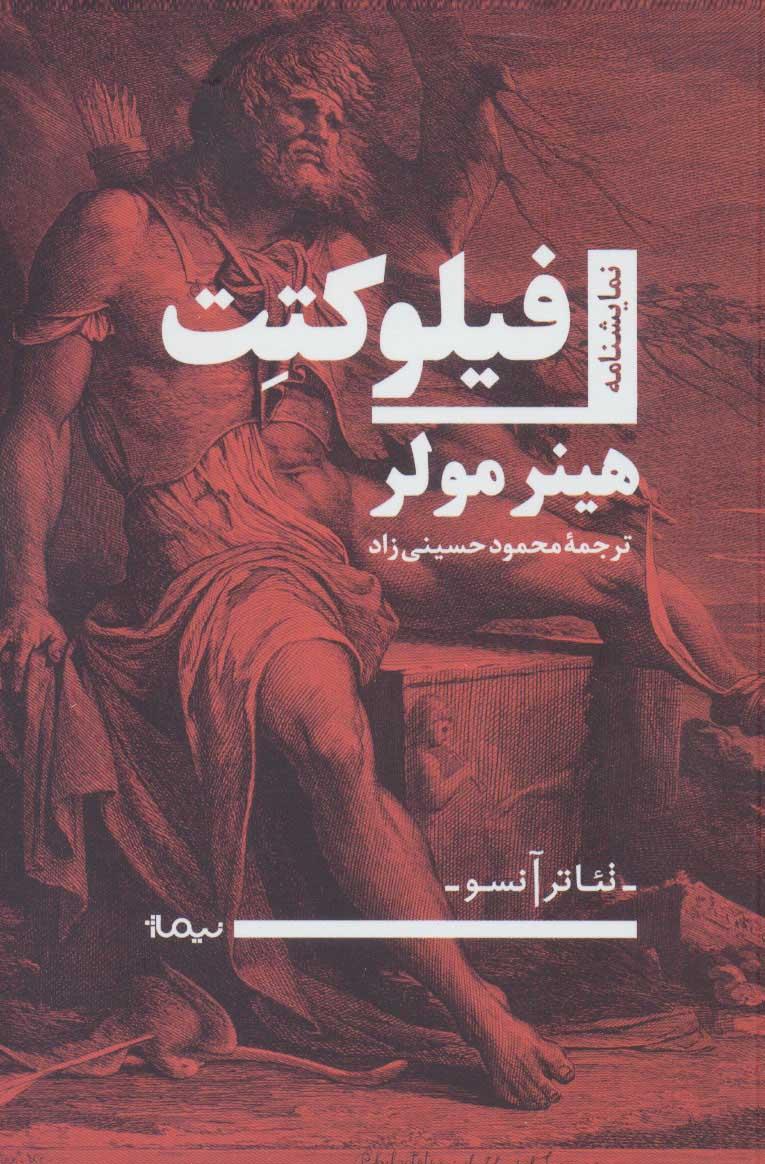فیلوکتت (نمایشنامه،تئاتر آنسو)