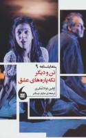 تن و دیگر تکه پاره های عشق (نمایشنامه 9)