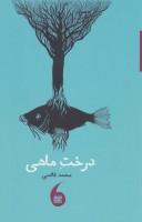 درخت ماهی