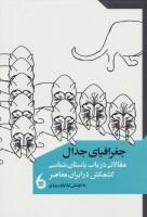 جغرافیای جدال (مقالاتی در باب باستان شناسی کشمکش در ایران معاصر)