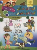 کودکان خلاق کودکان باهوش (کار دستی 1)