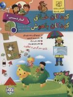 کودکان خلاق کودکان باهوش (کار دستی 2)