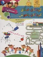 کودکان خلاق کودکان باهوش (بازی 1)