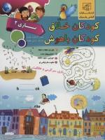 کودکان خلاق کودکان باهوش (بازی 2)