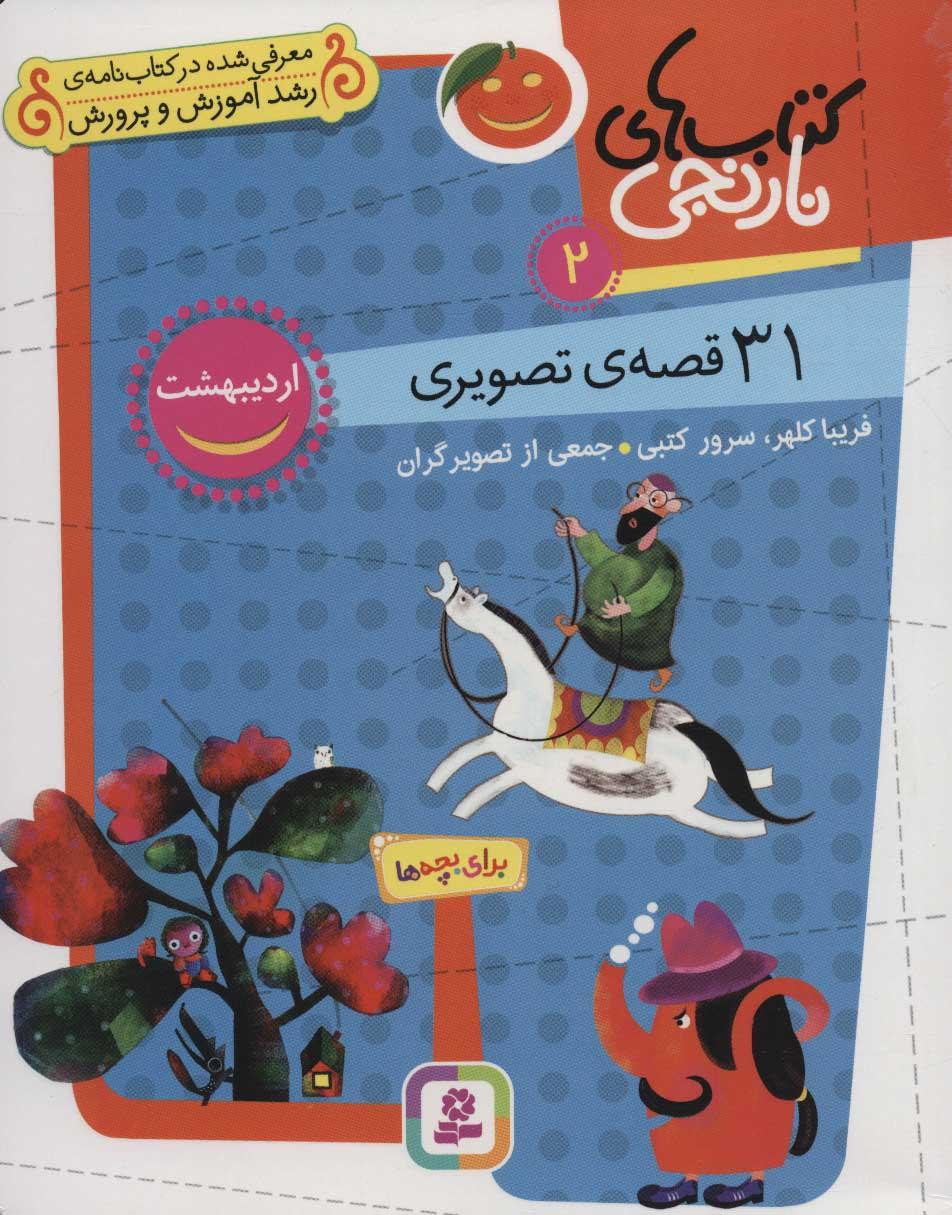 کتاب های نارنجی 2 (31 قصه تصویری،اردیبهشت)