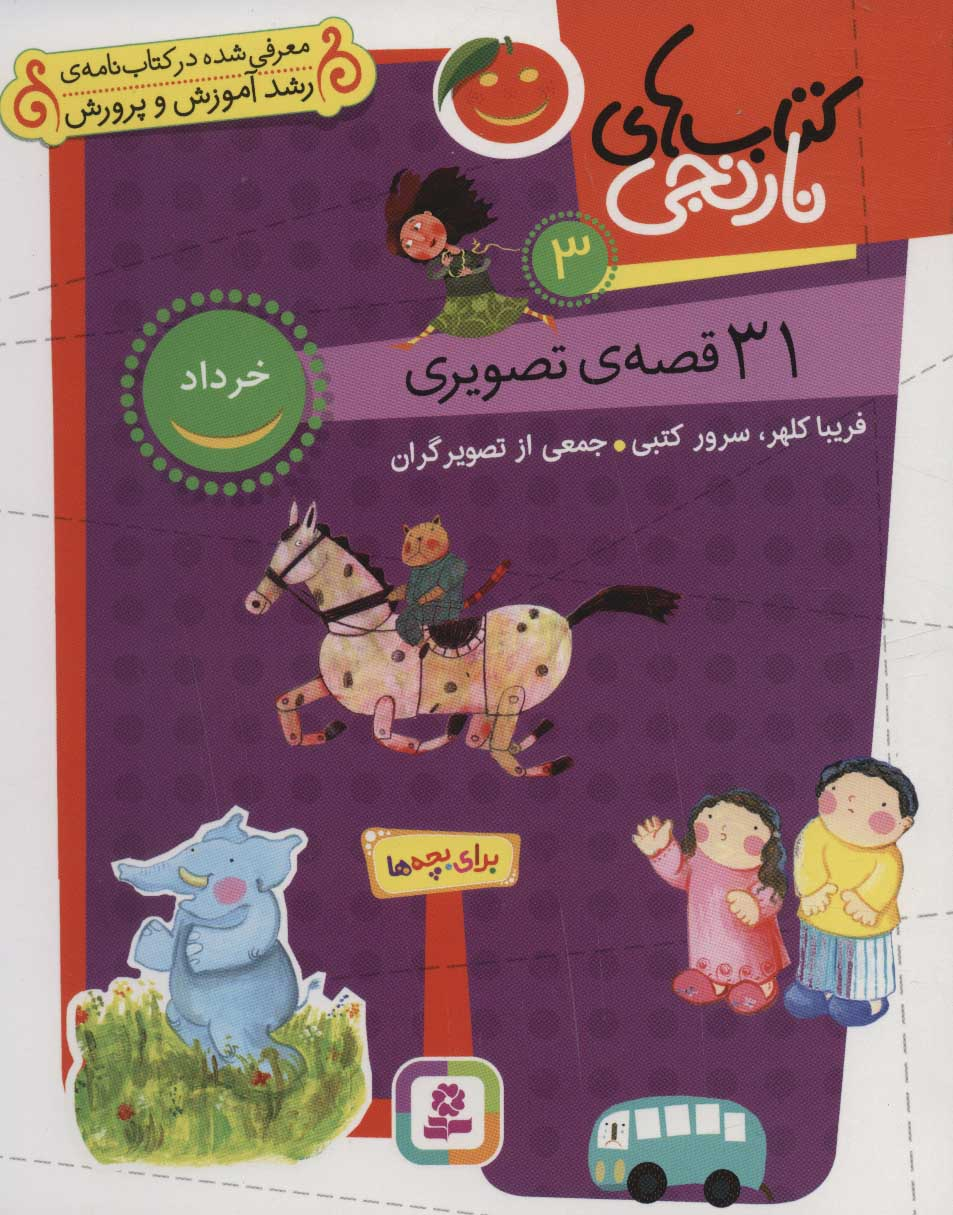 کتاب های نارنجی 3 (31 قصه تصویری،خرداد)