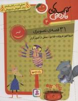کتاب های نارنجی 4 (31 قصه تصویری،تیر)