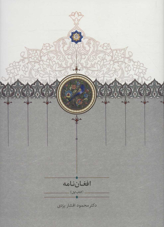 افغان نامه (3جلدی)