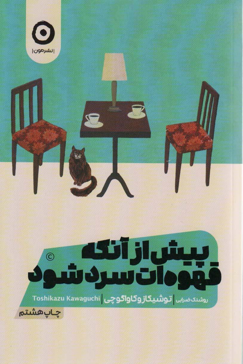 پیش از آنکه قهوه ات سرد شود