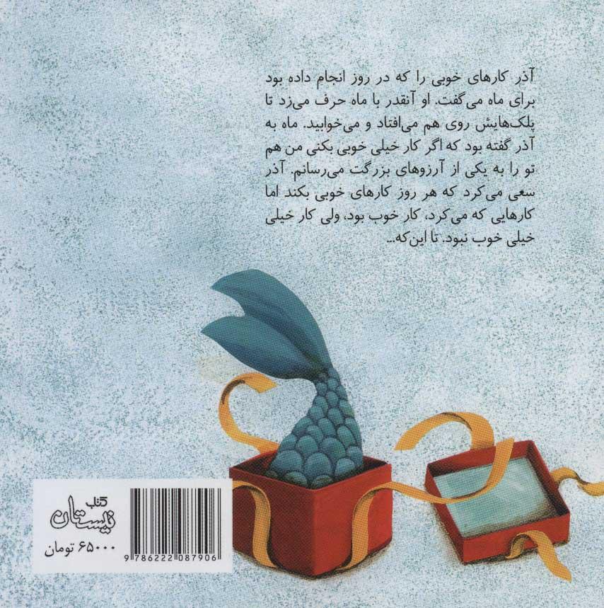 درخت های تشنه و دو داستان دیگر،همراه با کتاب سخنگو صوتی